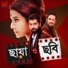 Chhaya O Chhobi (Original Motion Picture Soundtrack) - EP