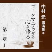 中村元講演集『ゴータマ・ブッダの心を語る』第一章Ⅰ ゴータマ・ブッダの大いなる死 ―マハー・パリニッバーナ・スッタンタ―