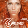 Цунами - Анастасия Спиридонова mp3