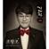 기다림 두번째 - 옹이 - Jo Hang Jo