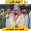 Maher Al Mueaqly - Quran Karim