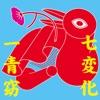 Shichihenge - Single ジャケット写真