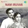 Nam Iruvar (Original Motion Picture Soundtrack) - EP