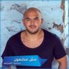Mahmoud El Esseily - MSH Madmoun artwork