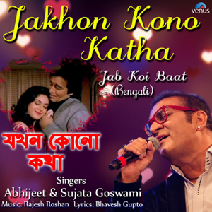 Abhijeet & Sujata Goswami - Jakhon Kono Katha