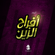 Youm Attakharroj - Osama Annasaa
