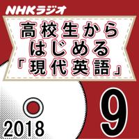 NHK 高校生からはじめる「現代英語」 2018年9月号