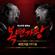 Yoon San Ha 모든 날, 모든 순간 (볏 속까지 가수다! 추남) [Live] - Yoon San Ha
