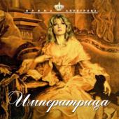 Императрица - Irina Allegrova