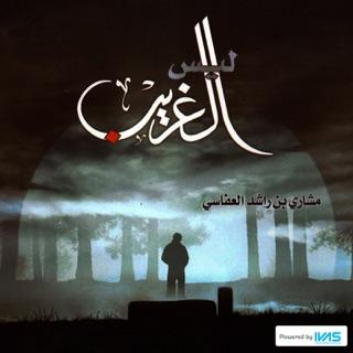 alafasy laysa al gharib mp3 gratuit