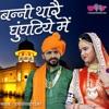 Banni Thare Ghunghatiye Me feat Ashok Solanki Sonal Raika Hamira Ram Raika EP