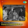 Thalli Thandrulu (Original Motion Picture Soundtrack) - EP
