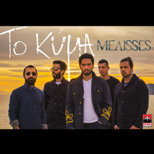 Melisses - To Kyma