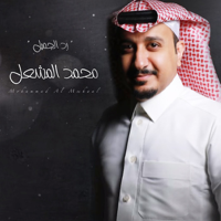 Download Mp3 Mohamed Al Masheal - Rad Al Jamil - Single