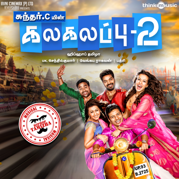 ‎Kalakalappu 2 (Original Motion Picture Soundtrack) by Hiphop Tamizha