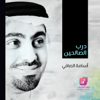 Darb Al Saleheen (Vocal) - Osama Al Safi