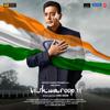 Vishwaroop II (Original Motion Picture Soundtrack) - EP - Mohamaad Ghibran