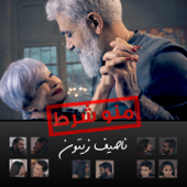 Mannou Sharet  Nassif Zeytoun - Nassif Zeytoun