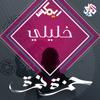 Hamza Namira - Khlili artwork