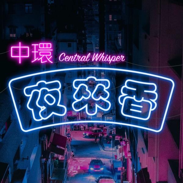 中环夜来香 Central Whisper