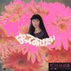 Yumi Matsutouya - You Don't Have To Worry / Mamotte Agetai artwork