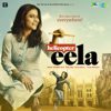 Helicopter Eela       songs