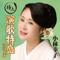Omoidezake - Sachiko Kobayashi Mp3