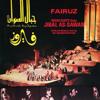 Nasry Shams El Din, Fairouz, William Haswany & El Magmouaa - Ya Bay El Arous artwork