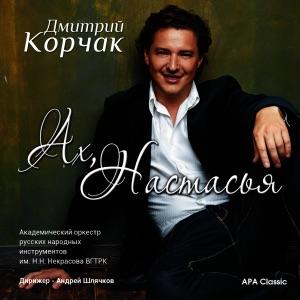 Dmitry Korchak, Nekrasov Orchestra of Russian Folk Instruments & Andrey Shlyachkov - Spring Waters