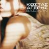 Kostas Ageris - Vasanaki artwork