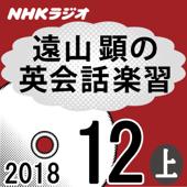 NHK 遠山顕の英会話楽習 2018年12月号(上)