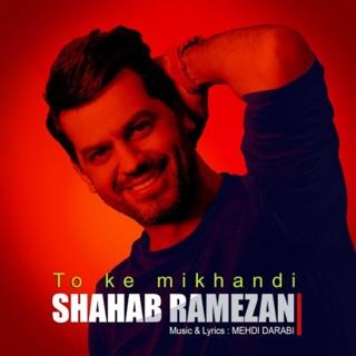 chesham toro mibine shahab ramezan