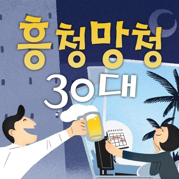 흥청망청 30대