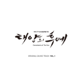 Descendants of the Sun Special, Vol. 1 (Original Television Soundtrack) - EP