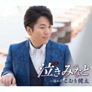 Nakiminato - EP - Kenta Koori - Kenta Koori