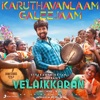 Karuthavanlaam Galeejaam (From