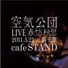 『LIVE春愁秋思』~2011.5.21~at西千葉cafeSTAND(カメラマイク音声/ノイズあり) ジャケット写真