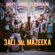 3ali 3al Mazeeka - Daffy, Flipperachi & Sadat