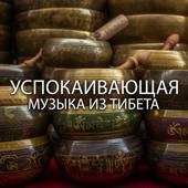 Успокаивающая музыка из Тибета: Духовное исцеление, расслабляющая музыка, медитативные мантры