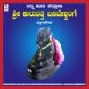 Banni Hoova Chellona Sri Kuruvatthi Basaveshwarage