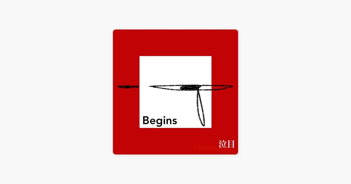 泣目の「Begins」