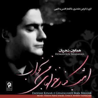 Emshab Kenar-e Ghazalhaye Man Bekhab – Homayoun Shajarian & Fardin Khal'atbari