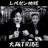 大阪TRIBE - Single ジャケット写真