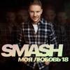 Smash - Моя любовь 18 обложка