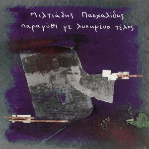 Miltos Pashalidis - Paramithi Me Lipimeno Telos