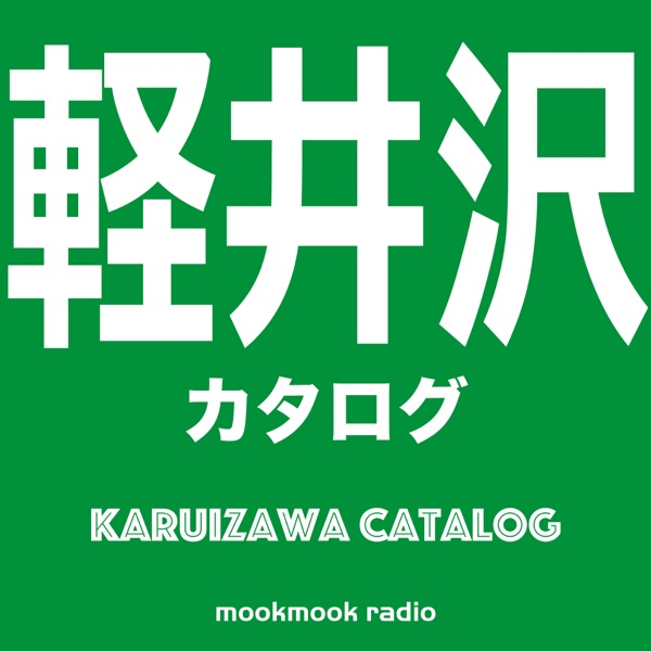 軽井沢カタログ KARUIZAWA CATALOG