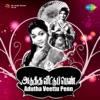 Adutha Veettu Penn (Original Motion Picture Soundtrack)