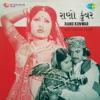 Rano Kunwar Original Motion Picture Soundtrack EP