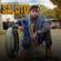 St da Gambian Dream - Saluto