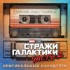 Разные артисты - Стражи Галактики, Vol. 2: Улётный микс (Оригинальный саундтрек) обложка